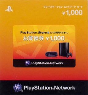 PlayStation Network Card 1000 JPY